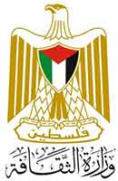 Palestinian Ministry of Culture